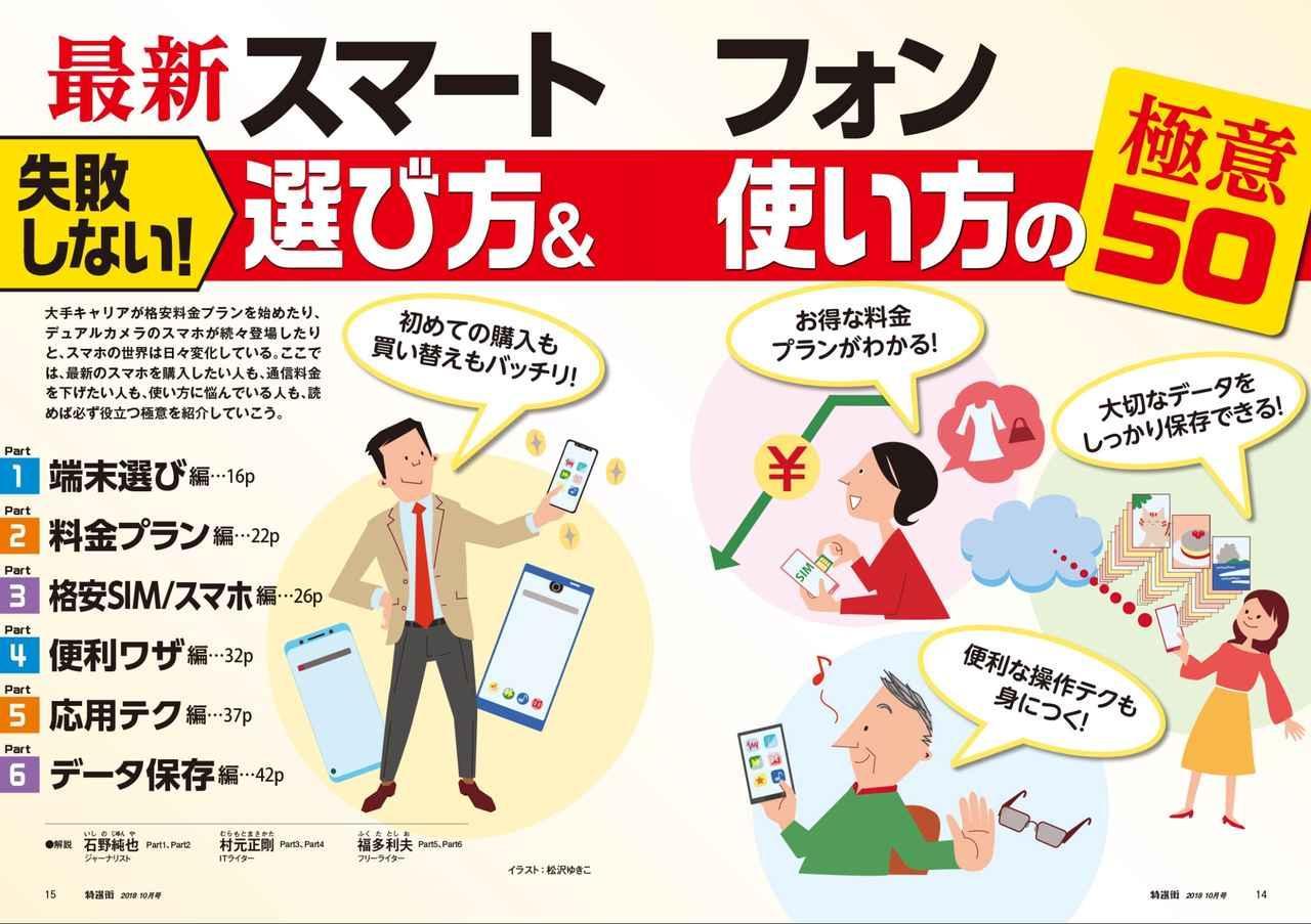 画像3: 「スマートフォンの選び方と使い方」を大特集。「特選街10月号」本日発売です!