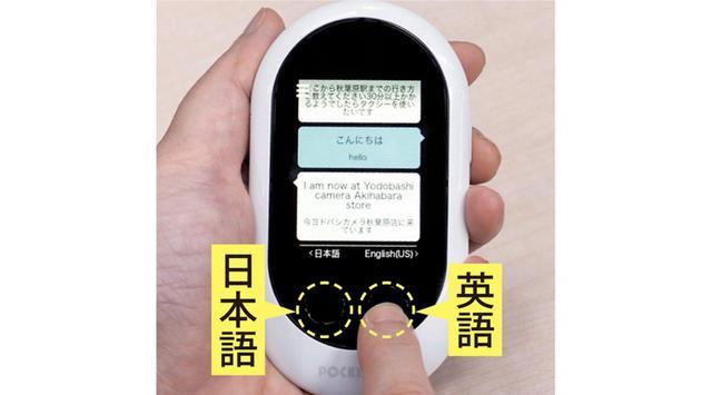 画像: 左右のボタンに使いたい言語を設定。話したい言語側のボタンを押しながらしゃべると通訳してくれる。