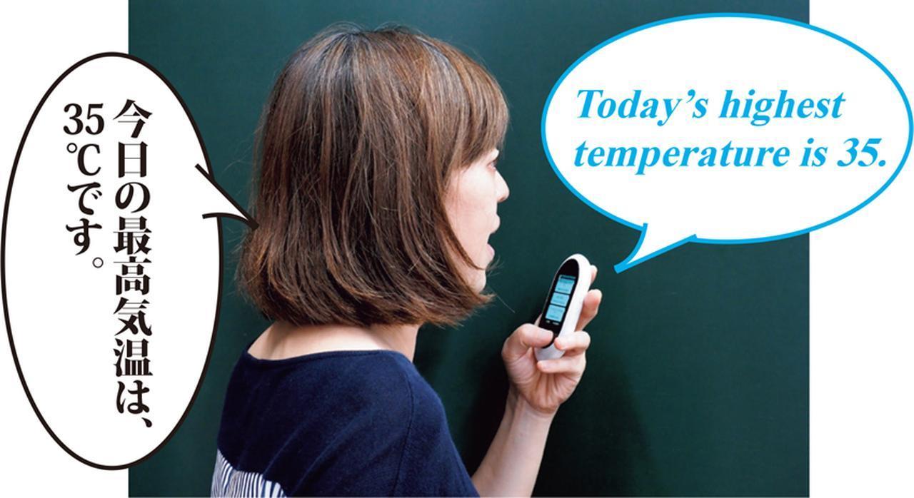 画像: 話し終わった直後に通訳してくれて超スピーディ。聞き取りも正確だからストレスを感じない。