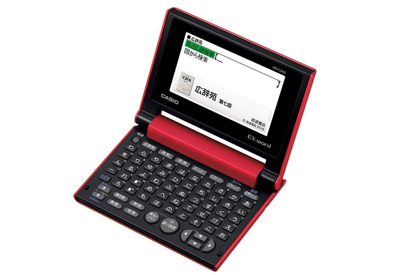 画像1: カシオ計算機 EX-word XD-C400