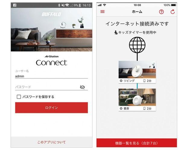 画像: スマホ用(iOS/Android)アプリ「connect」では、設定や各機器の稼働状況確認、設置場所を決めるための電波状況の確認などができる。