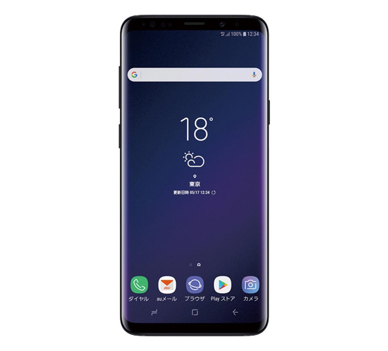 画像1: サムスン Galaxy S9 + 実売価格例:11万4560円 ドコモ/au