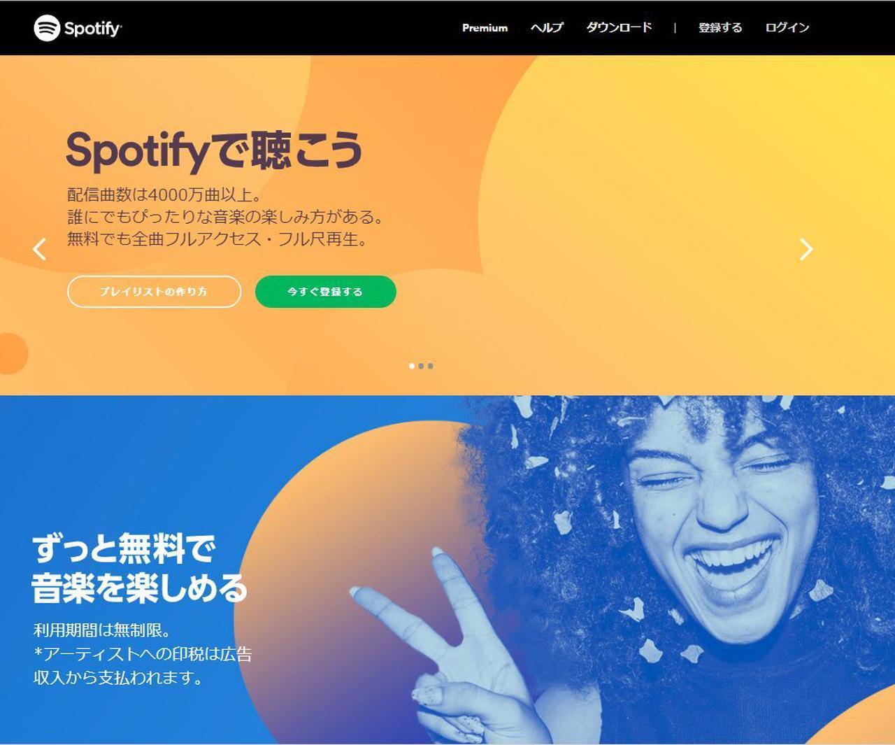 画像: 4000万曲の品ぞろえを誇る「Spotify」。無料でもかなり楽しめる。