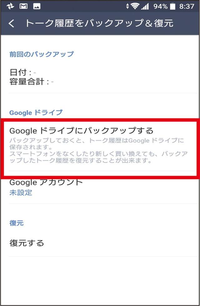 画像: 「Googleドライブにバックアップする」をタップすると、データがクラウドに送信される。復元時は必ず同じGoogleアカウントを使おう。
