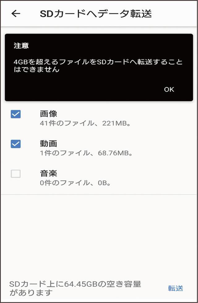 画像: 「設定」→「ストレージ」→「SDカードへのデータ転送」を選択すると「画像」「動画」「音楽」が一括移動できる。