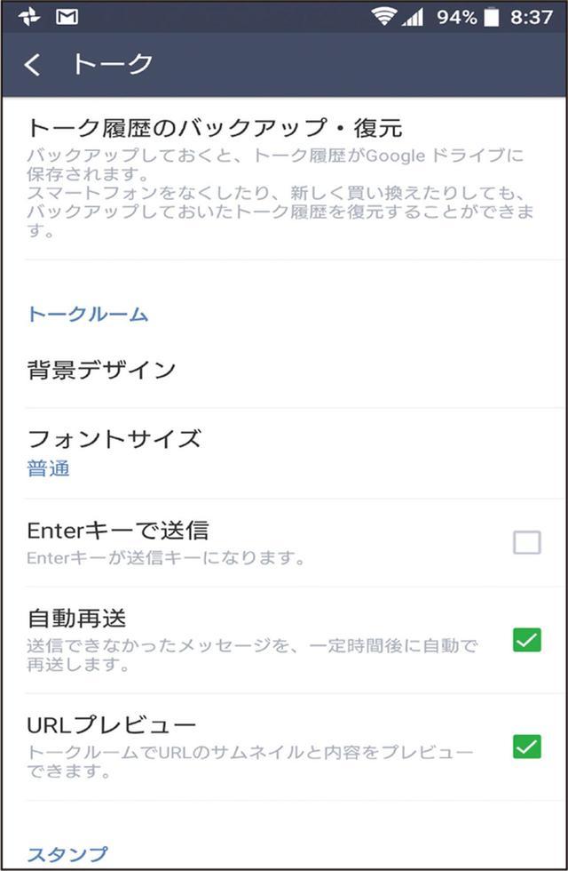 画像: LINEアプリを起動して「友だちタブ」→「設定」→「トーク」→「トーク履歴のバックアップ・復元」へ進む。