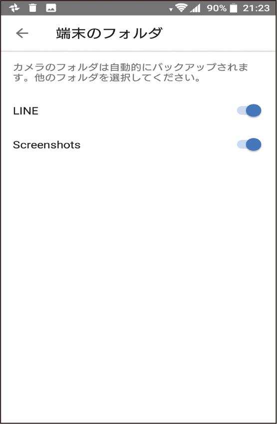 画像: Androidアプリの場合、ほかのアプリで撮った画像・動画は、「設定」でアップロード対象にしておかないと自動アップロードされない。