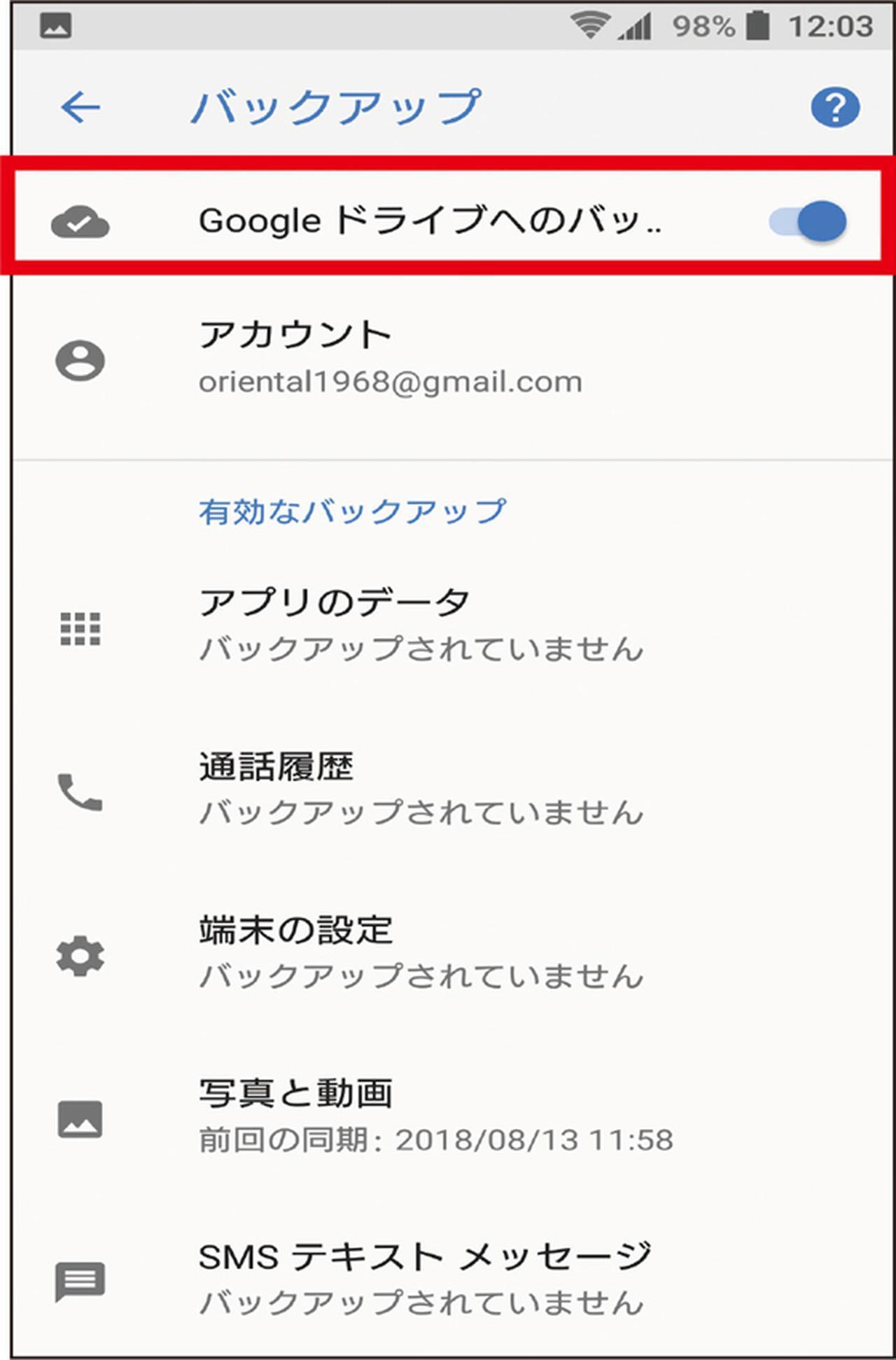 画像: Googleドライブへのバックアップがオンになっているか確認する。Googleのバックアップは容量無制限なので、無料のままでOKだ。(Android)
