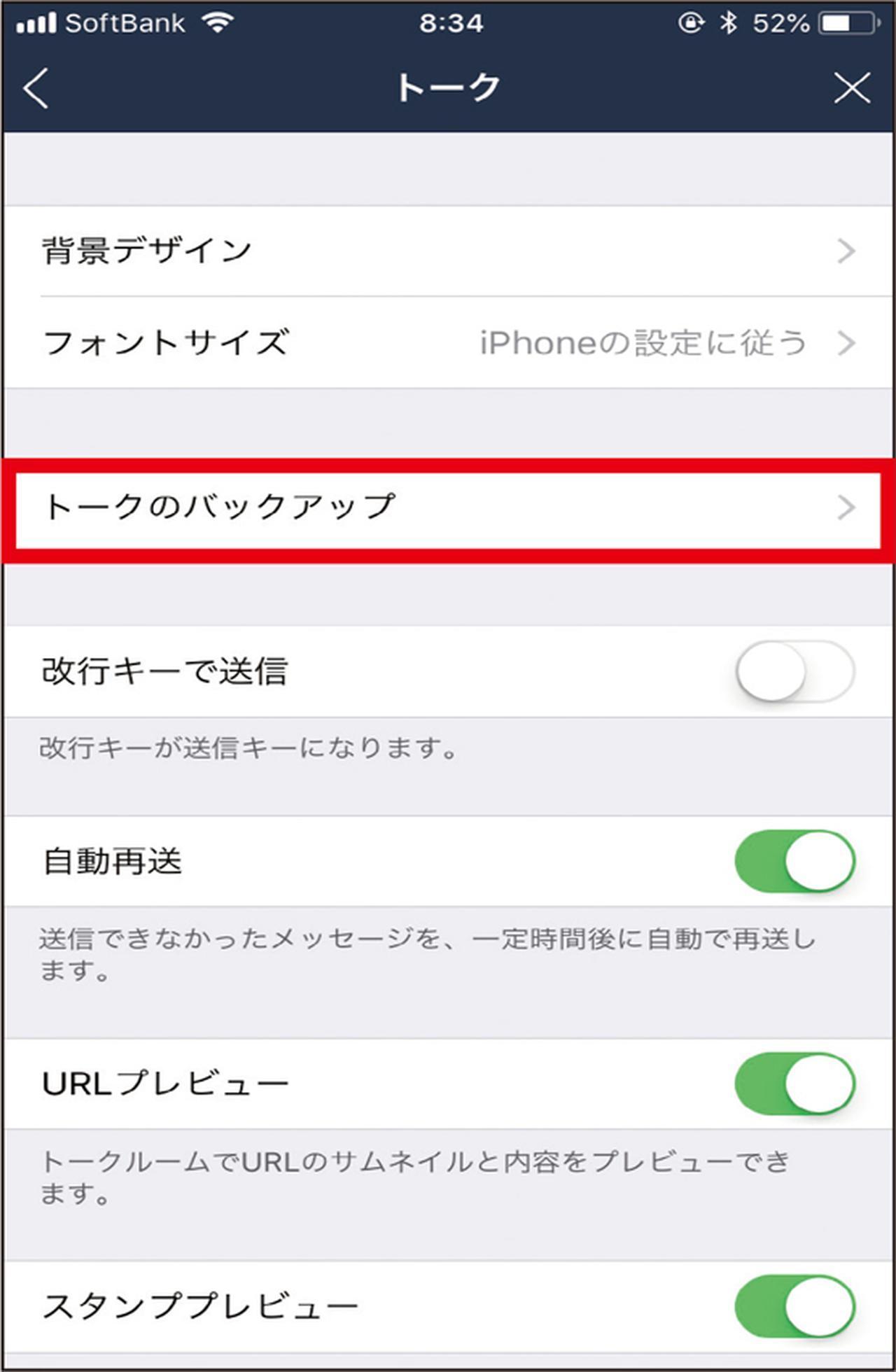 画像: 保存先はiCloudなので、iCloudドライブをオンにして、「友だちタブ」→「設定」→「トーク」→「トークのバックアップ」へ進む。