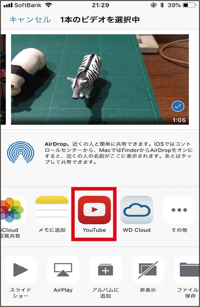 画像: 「写真」や「フォト」で撮影した動画を選択し、「共有ボタン」から「YouTube」を選択する。Androidも操作は同じ。