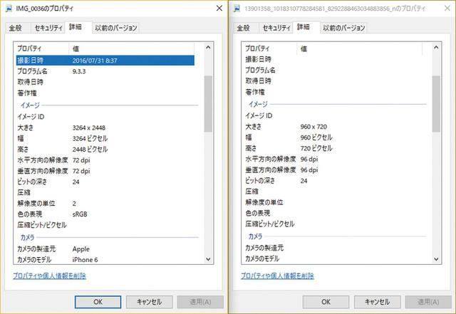 画像: 上の写真の詳細情報。左は投稿前で、右が投稿後。撮影日時などが消えて、画像も自動的に縮小されている。