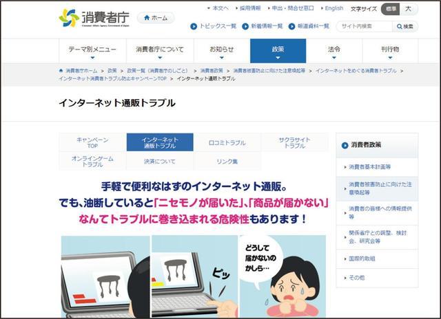 画像: 消費者庁のホームページでは、ネット通販トラブル向けの特設ページを設置。詐欺対策や注意点などを掲載している。