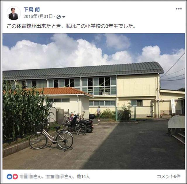 画像: 選挙で行った母校の写真を投稿。直後に「○○小学校ですね」とコメントが付いて、多くの人に居住エリアを知られることになった。