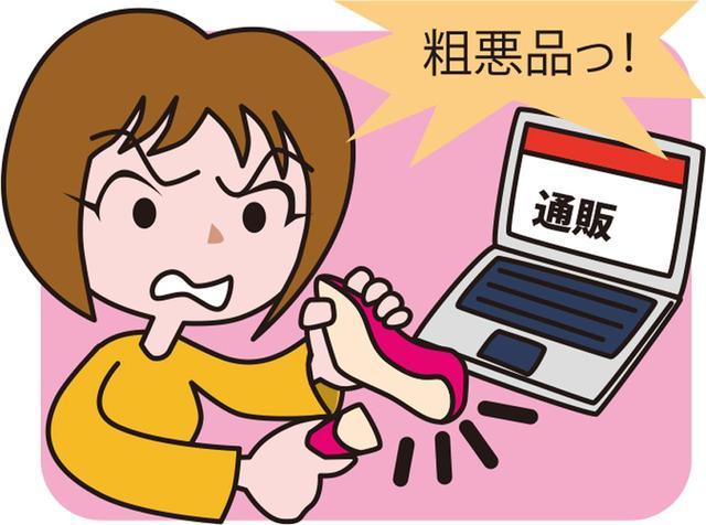 画像: ネット通販は、現物を見ずに買うため、品物が届くまでその品質はわからない。悪質業者から粗悪品が届く場合もあるだろう。
