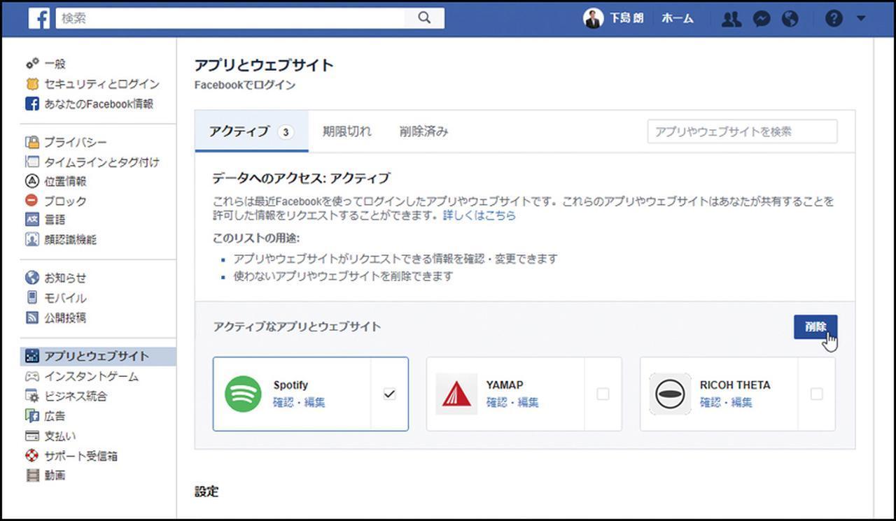 画像: 「フェイスブック」の画面で右上の▼から「設定」を選び「アプリとウェブサイト」を開くと、どんなアプリがアカウントを利用しているか確認できる。不要なものは削除しておこう。