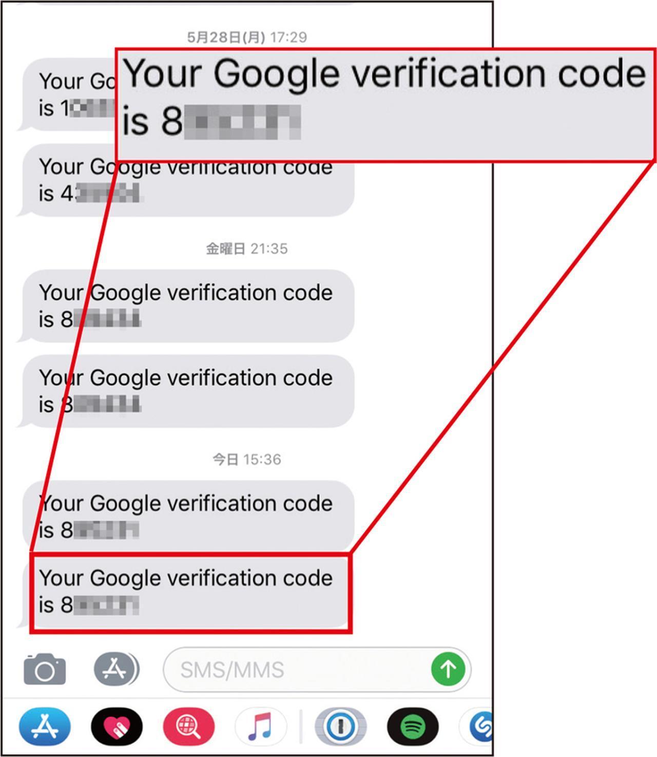 画像: ログインの際は、スマホのSMSで認証コード(数字)を受信(電話でも可)。アプリで受け取るSNSやネットサービスもある。