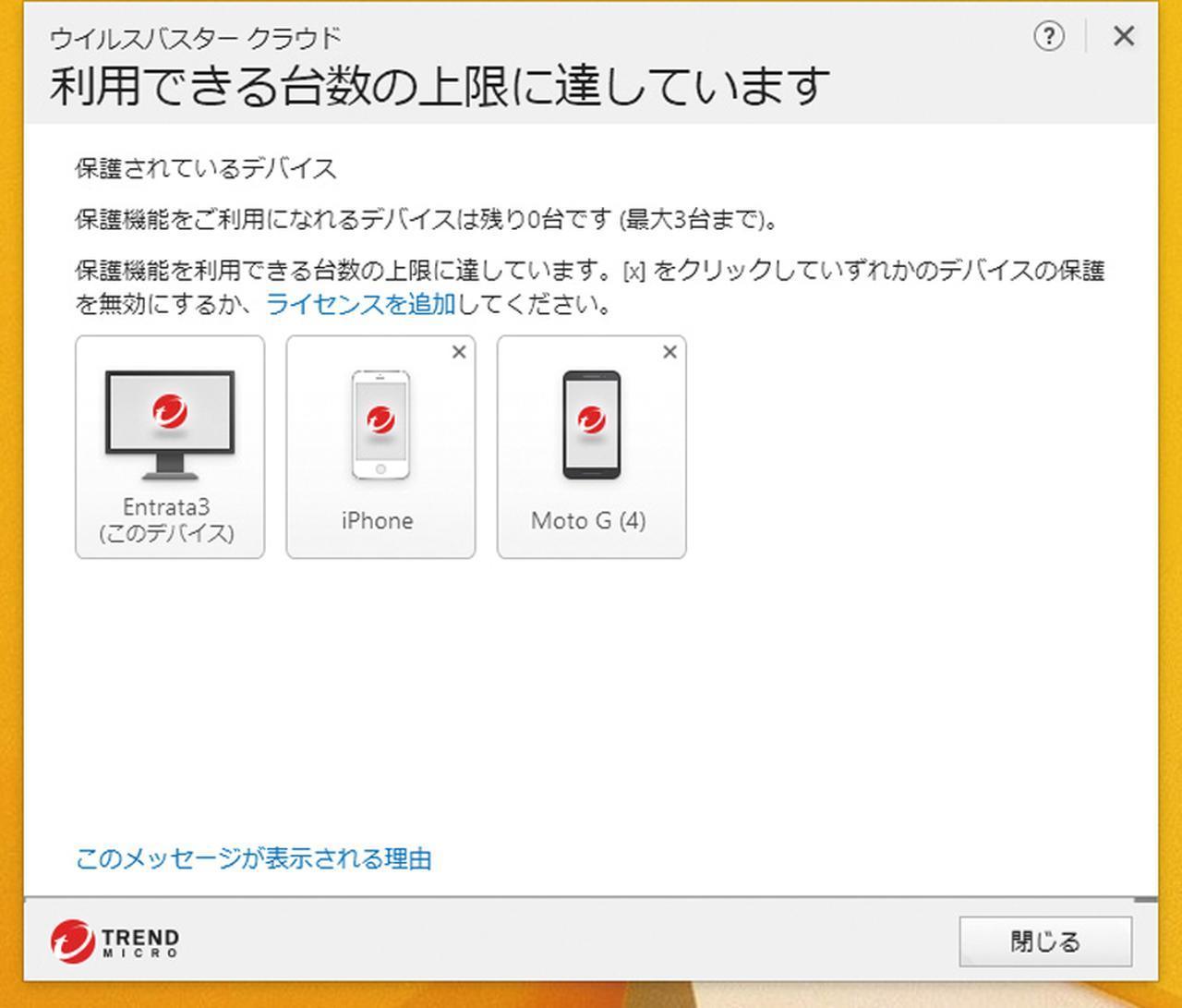 画像: 「ウイルスバスタークラウド」は、パソコンもスマホもこれ一本でOK。端末の種類を問わず、同時に3台まで保護できる。もちろん、機種変更を行った際は、登録機器を変更することができる。