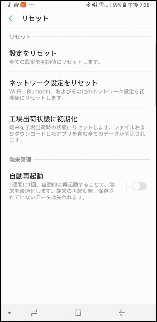 画像: Androidの場合は、設定の「データの初期化」などから全データを削除可能。大切なデータは事前にバックアップしておこう。