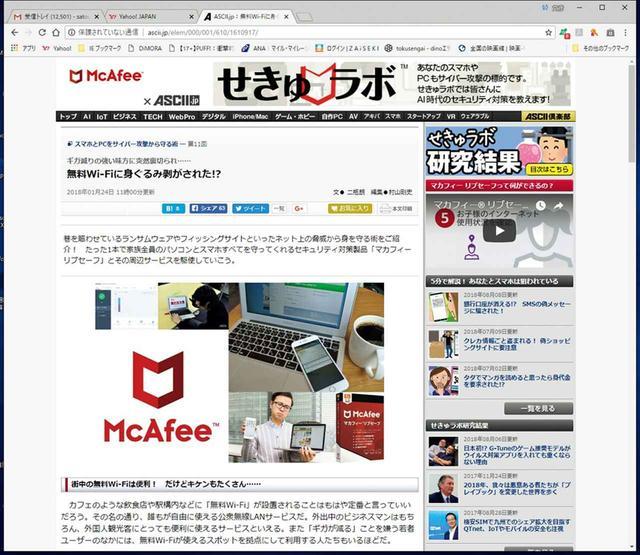 画像: フリーWi-Fiの危険を説明しているサイト。さまざまな事例が挙げられている。 ※「せきゅラボ」⇒ http://ascii.jp/elem/000/001/610/1610917/
