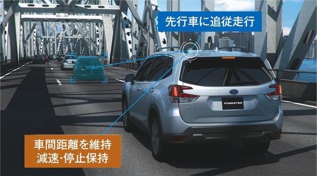 画像: アイサイトツーリングアシストは、高速道路や自動車専用道路で、時速0〜100キロの広い車速域で先行車に追従走行。