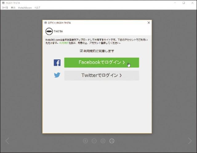 画像: このように、SNSのアカウントで簡単にログインできるサービスが増えているが……。