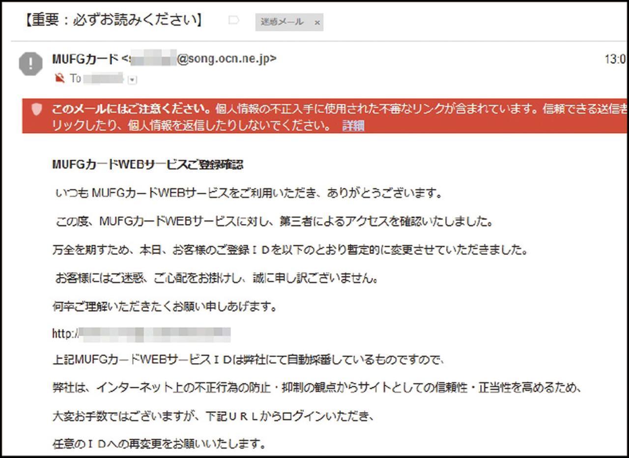画像: これは「MUFGカード」を名乗る偽メール。送信者のメールアドレスはMUFGカードのものとは思えないものだった。