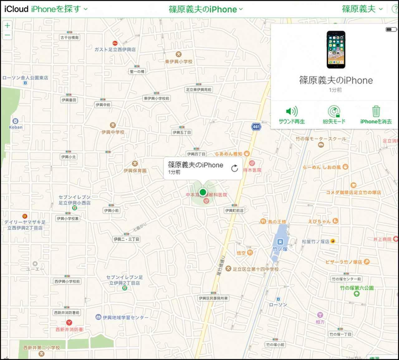 画像: iPhoneは「iCloud」、Androidは「Googleアカウント」のサイトから現在地を確認できる。