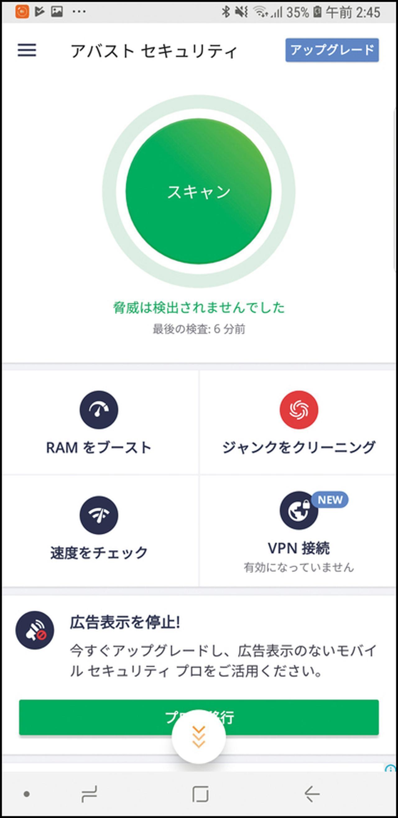 画像: アバスト無料アンチウイルスのAndroid版で、任意のスケジュールでウイルススキャンを実行可能。タスククリーナーやWi-Fi検査なども無料で利用可能だ。