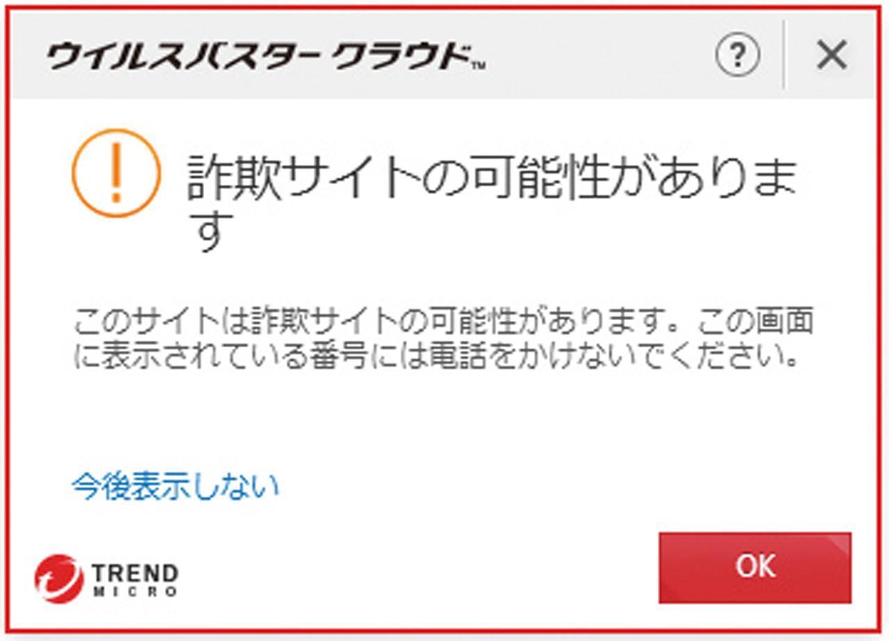 画像: 危険なサイトにアクセスしようとすると、こんな警告画面が出る。警告の内容は、相手サイトの問題点に応じて数種類ある。