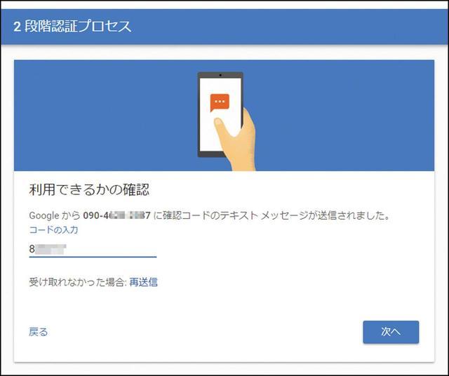 画像: 受信した認証コードを入力する。このコードは1回だけ有効で再利用はできない。