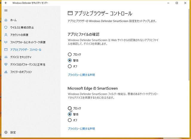 画像: 「アプリとファイルの確認」「Microsoft EdgeのSmartScreen」などの各項目の設定を「警告」または「ブロック」にしておく。