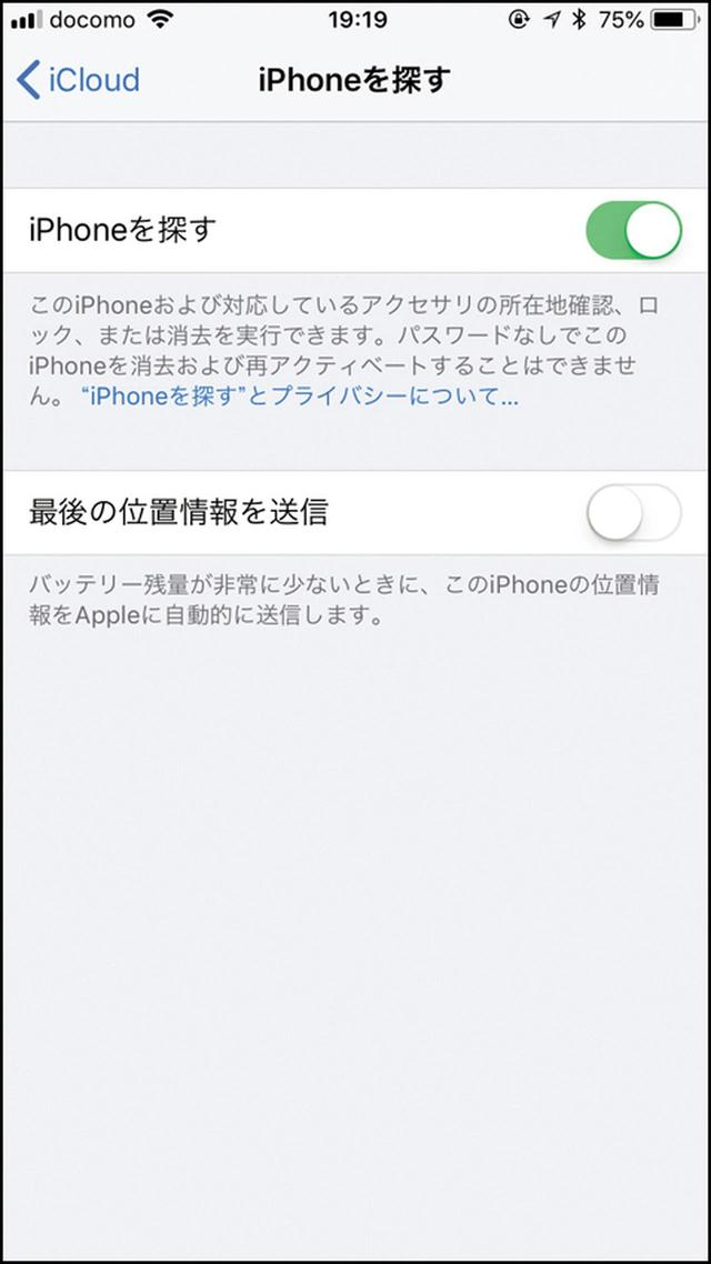 画像: 「iCloud」設定にある「iPhoneを探す」を事前にオンにしておかないと、端末を探す機能は使えないので気をつけよう。