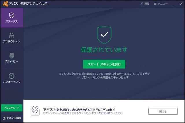 画像: Windows向けセキュリティソフト。アンチウイルスのほか、多彩な機能を無料で使える。