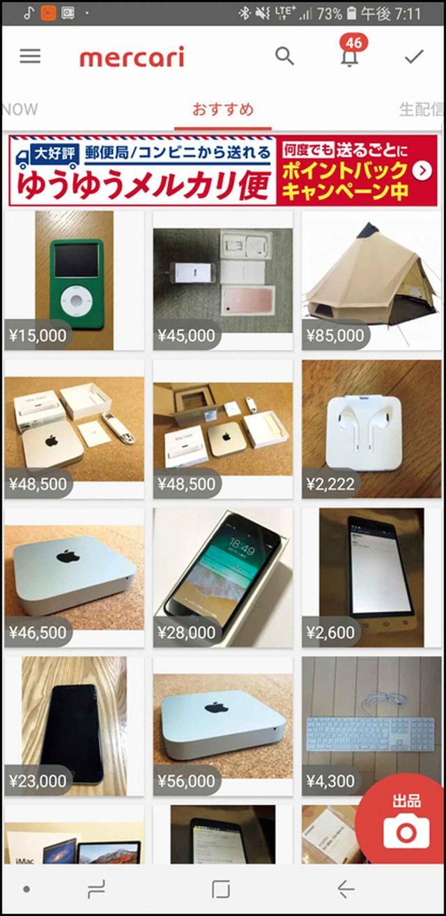 画像: うまく活用すれば、目当ての商品を安く入手できるのが「メルカリ」などのフリマアプリ。しかし、品物が届かなかったり、偽物だったりなど、取引トラブルに遭う可能性もある。