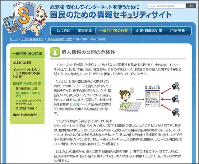 画像: インターネットは総務省の管轄。そのため、ホームページ上で個人情報公開の危険性について解説している。ぜひ一読を。 ■総務省「国民のための情報セキュリティサイト」⇒ http://www.soumu.go.jp/main_sosiki/joho_tsusin/security/enduser/attention/02.html