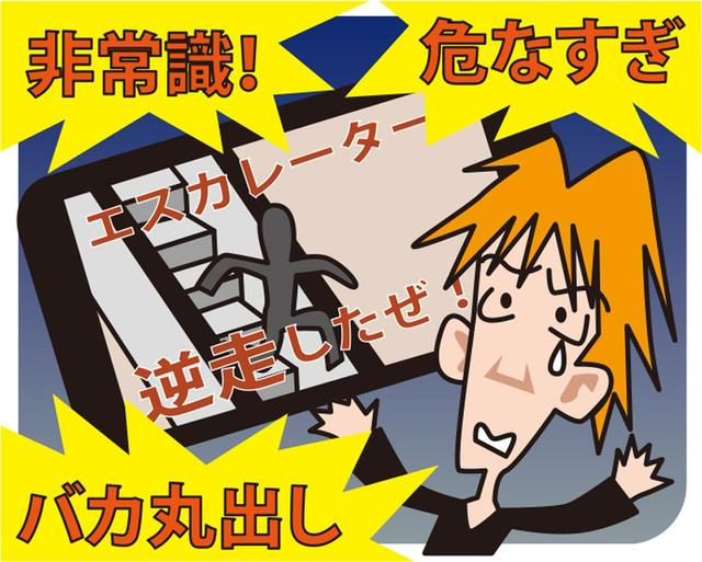画像: SNSで自分の危険行為の動画を公開し、炎上した例もある。軽率な言動は慎もう。