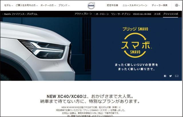 画像: 車両本体価格の1%を毎月支払うことで新車に乗れる「ブリッジスマボ」が注目。