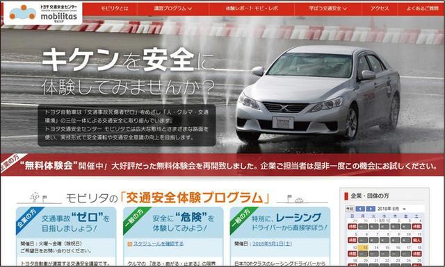 画像: トヨタの「モビリタ」では、富士スピードウェイ内の施設を使って運転実技講習を行う。