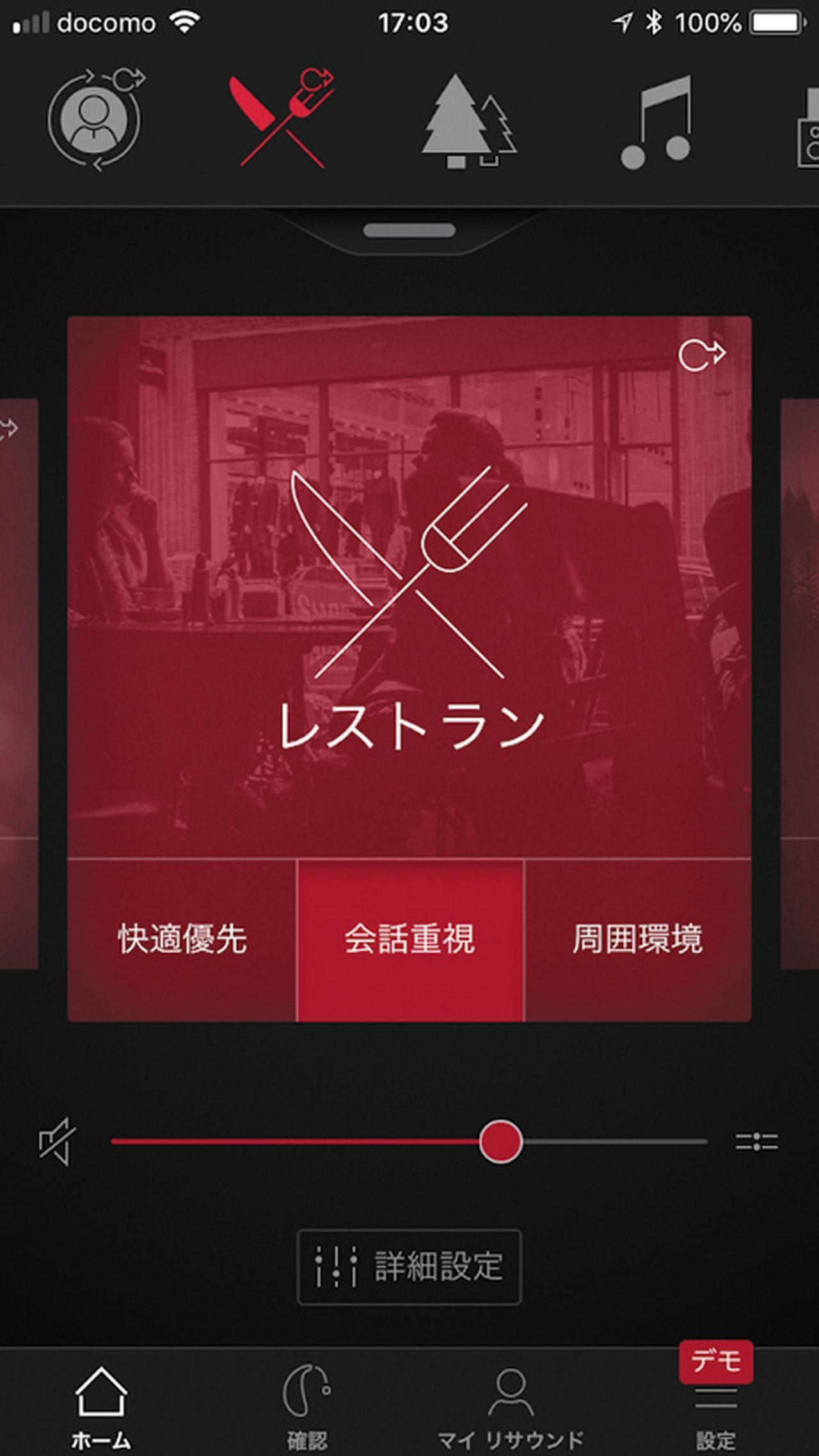 画像: 専用アプリの「リサウンド・スマート3Dアプリ」の画面。多彩な機能を持つ。