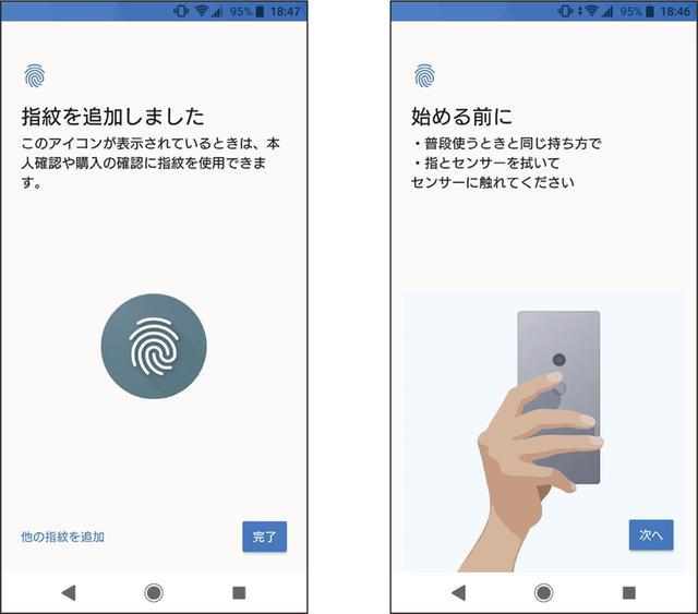 画像: Androidの多くの機種に搭載されている指紋センサーは、細部まで登録することが大事。顔認証や虹彩認証を併用する機種もある。