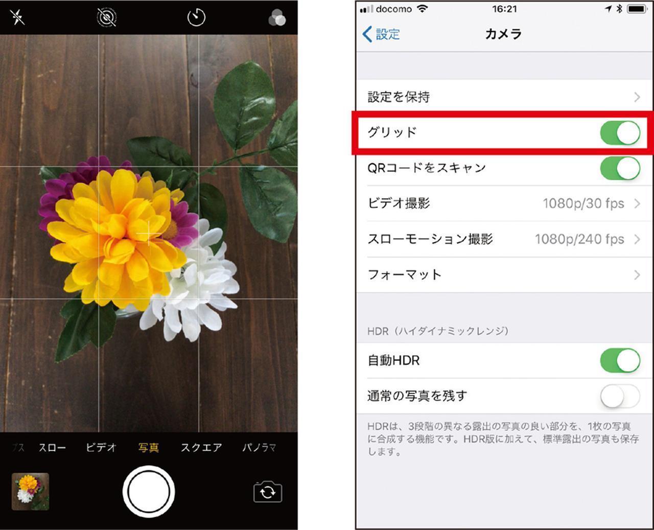 画像: iPhoneでは「カメラ」アプリからではなく、「設定」→「カメラ」に進むと、グリッド表示をオンにできる。