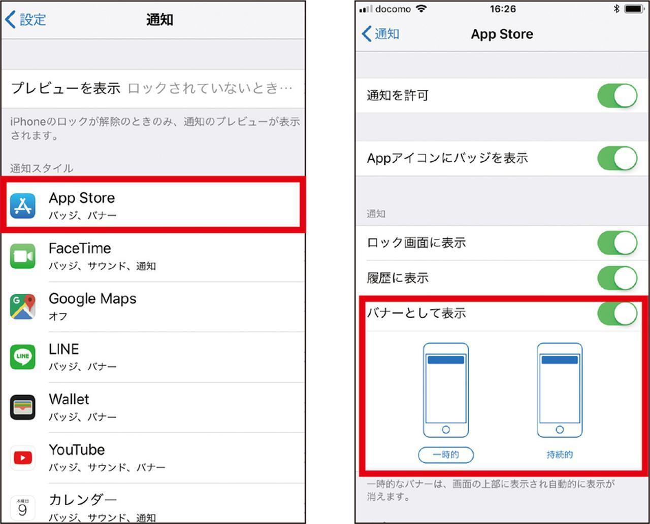 画像: iPhoneは「設定」→「通知」に進み、アプリを選ぶと、通知のオン・オフ、画面上部にバナーを表示するなど、通知方法も選べる。