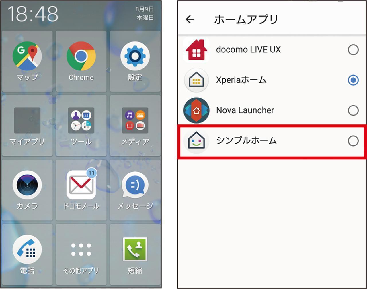 画像: ドコモのXperia XZ2の場合。メーカー製の「Xperiaホーム」や初心者向けの「シンプルホーム」に変更可能。「Playストア」からダウンロードしたホームアプリにも切り替えられる。