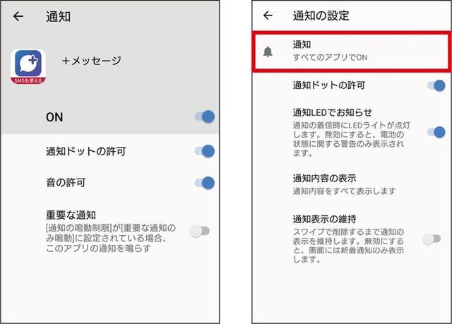 画像: Androidでは「設定」→「アプリと通知」に進むと、通知ドットの設定ができ、アプリを選択することで、個別の通知設定もできる。
