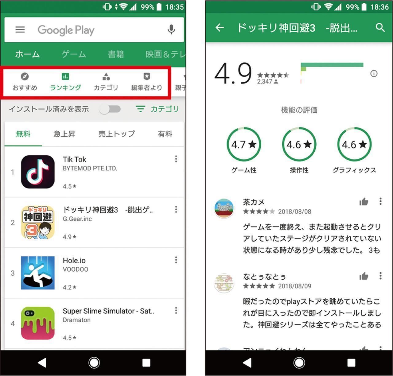画像: 「Playストア」では「ランキング」だけでなく「おすすめ」や「編集者より」もチェックしよう。新しい優良アプリが見つかるかも。Android。
