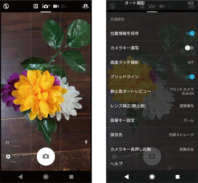 画像: Androidは設定が機種によって異なる。Xperia XZ2では、歯車のアイコンをタップすると、設定画面になる。