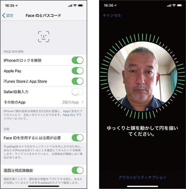 画像: iPhone Xには、顔を立体的に記憶する「Face ID」を搭載。「注視が必要」をオンにすると、さらに安全性が高まる。