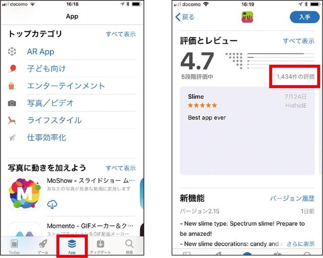 画像: 「App Store」から「Apps」をタップすると、ジャンルやランキングなどから検索可能。評価人数も要チェック!iPhone。