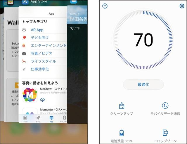 画像: iPhone(左)は、マルチタスク画面を開いて、最近使ったアプリを完全に終了させてみよう。Android(右)は、メモリーを開放できるアプリがインストールされている機種もある。