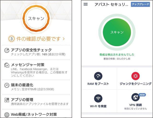 画像: ユーザーの評価が高い「ウイルスバスター モバイル」(左、iPhone)と「Avast Mobile Security」(右、Android)。どちらも無料での試用が可能なので、インストールしてみるといいだろう。